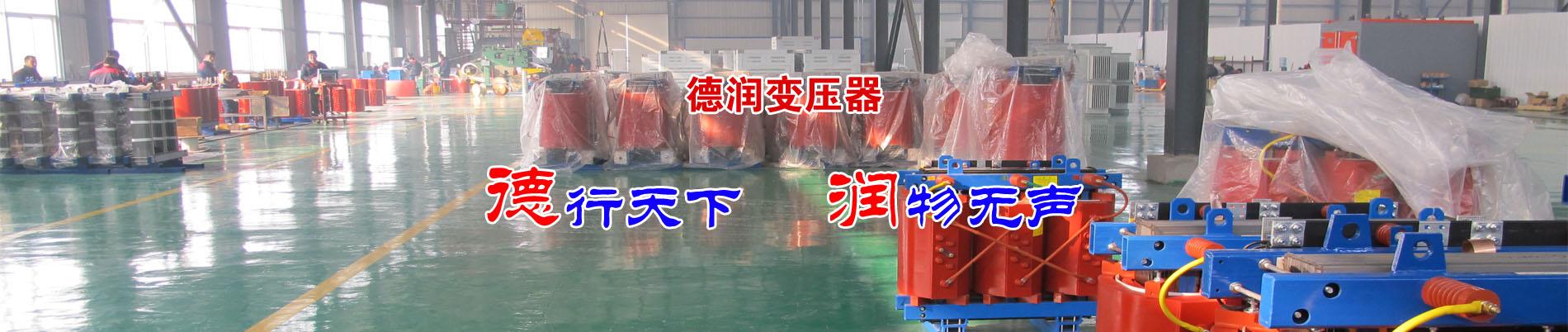 衡水干式变压器厂