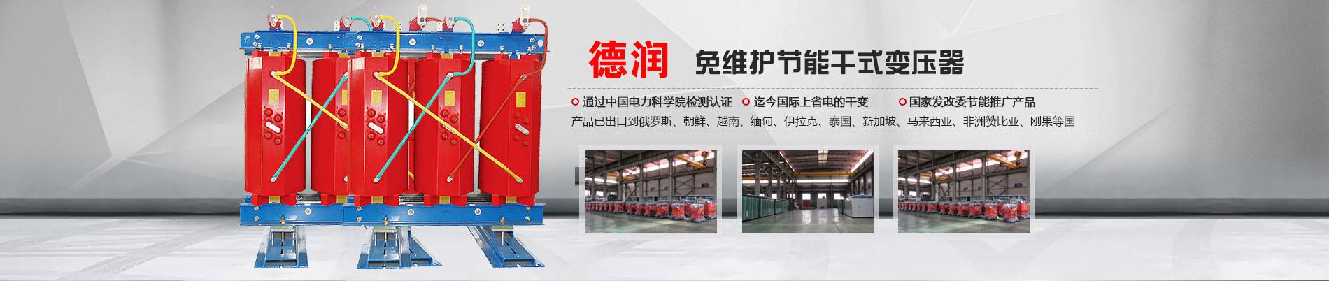衡水干式变压器厂家
